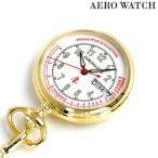 ポイント最大12倍 アエロウォッチ 懐中時計 ナースウォッチ 心拍計測 32825 JA02 AEROWATCH ゴールド