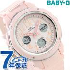 5日は+9倍でポイント最大15倍 Baby-G ワールドタイム クオーツ レディース 腕時計 BGA-150EF-4BDR カシオ ベビーG