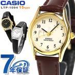 5日は全品5倍でポイント最大14倍 チープカシオ カシオ レディース 腕時計 アナログ 革ベルト LTP-1094 CASIO チプカシ