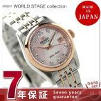 5日は+9倍でポイント最大24倍 オリエント 自動巻き ワールドステージコレクション WV0541NR レディース 腕時計