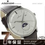 ユンハンス マイスター カレンダー 自動巻き ドイツ製 027 4200 01 腕時計