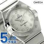 オメガ コンステレーション 24MM ダイヤモンド レディース 123.10.24.60.55.001 腕時計