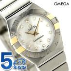 22日までエントリーで最大19倍 【あすつく】オメガ コンステレーション 24mm レディース 123.20.24.60.55.006 腕時計