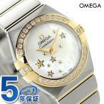 22日までエントリーで最大19倍 【あすつく】オメガ コンステレーション 24MM レディース 腕時計 123.25.24.60.05.001