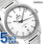 24日までエントリーで最大21倍 オメガ 時計 コンステレーション グローブマスター 39mm 130.30.39.21.02.001 OMEGA 腕時計 新品