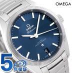オメガ コンステレーション グローブマスター 39MM 130.30.39.21.03.001 腕時計 新品