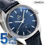 オメガ コンステレーション グローブマスター 39MM 130.33.39.21.03.001 腕時計 新品