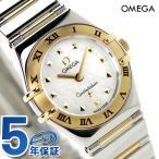 オメガ 時計 コンステレーション マイチョイス レディース 1361.71 OMEGA 腕時計 新品