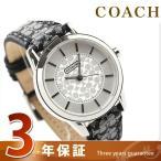 COACH ウォッチ Classic Signature 14501524