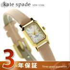 ケイトスペード 腕時計 KATE SPADE タイニー ハドソン 1YRU0637
