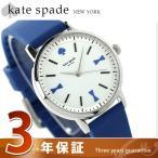 【あすつく】ケイトスペード 腕時計 KATE SPADE クロスビー 1YRU0873 ホワイト