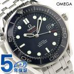オメガ 時計 シーマスター クロノメーター 300M 212.30.41.20.03.001 OMEGA 腕時計 新品
