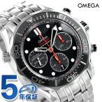 OMEGA オメガ シーマスター 300m クロノメーター 212.30.44.50.01.001 腕時計