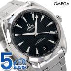 オメガ シーマスター アクアテラ 150M 自動巻き 220.10.41.21.01.001 OMEGA メンズ 腕時計