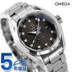 オメガ シーマスター アクアテラ 150M レディース 231.10.30.60.56.001 腕時計 新品