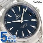 9日からエントリーで最大25倍 オメガ シーマスター アクアテラ マスター コーアクシャル 231.10.42.21.03.003 腕時計 新品