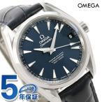 オメガ シーマスター アクアテラ マスターコーアクシャル 自動巻き 231.13.39.21.03.001 OMEGA メンズ 腕時計 ブルー