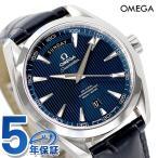 本日さらに+4倍でポイント最大21倍! オメガ シーマスター アクアテラ 150M 自動巻き 231.13.42.22.03.001 OMEGA メンズ 腕時計