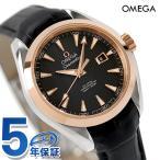 オメガ シーマスター アクアテラ 34mm 自動巻き 腕時計 231.23.34.20.01.002