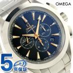 オメガ シーマスター アクアテラ クロノグラフ 44mm 231.50.44.50.01.001 腕時計