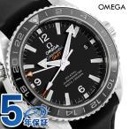 オメガ 時計 シーマスター プラネットオーシャン 600M 232.32.44.22.01.001 OMEGA 腕時計 新品