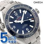 オメガ シーマスター プラネットオーシャン 600M 自動巻き 232.90.38.20.03.001 腕時計 新品