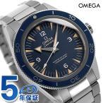 【あすつく】オメガ シーマスター 300 マスター コーアクシャル 233.90.41.21.03.001 腕時計 新品