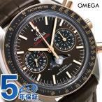オメガ スピードマスター ムーンウォッチ 44.25MM 304.23.44.52.13.001 腕時計