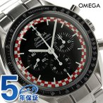 25日ならエントリーで最大43倍 オメガ スピードマスター ムーンウォッチ 42MM 手巻き 311.30.42.30.01.004 腕時計