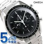 OMEGA SPEEDMASTER MOONWATCH アナログ 311-30-42-30-01-005