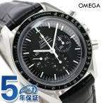 オメガ OMEGA スピードマスター ムーンウォッチ 42mm 手巻き 311.33.42.30.01.001 メンズ 腕時計 革ベルト 新品