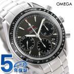 【あすつく】オメガ OMEGA 腕時計 スピードマスター デイト 323.30.40.40.06.001 新品