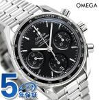 オメガ 時計 スピードマスター クロノグラフ 38mm メンズ 腕時計 324.30.38.50.01.001 OMEGA 新品