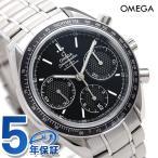 オメガ 時計 スピードマスター レーシング 40mm 自動巻き 326.30.40.50.01.001 OMEGA 腕時計 新品