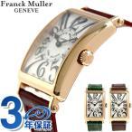フランクミュラー ロングアイランド 902 ベルトが選べる レディース 腕時計 新品
