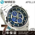 24日なら!先着順 6%割引クーポン セイコー ワイアード SEIKO WIRED クロノグラフ ソーラー メンズ 腕時計 AGAD060 ブルー