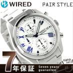 セイコー ワイアード ペアスタイル クロノグラフ  AGAT406 腕時計 ワイアード