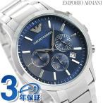 先着8%OFFクーポンにポイント最大15倍 エンポリオアルマーニ 時計 メンズ クロノグラフ EMPORIO ARMANI アルマーニ 腕時計 レナト 43mm AR2448 ブルー