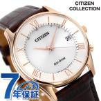シチズン 薄型 電波ソーラー メンズ 腕時計 AS1062-08A CITIZEN