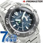 本日さらに+5倍でポイント最大31倍! シチズン プロマスター エコドライブ電波 ダイバーズウォッチ メンズ 腕時計 AS7145-69L CITIZEN PROMASTER ダイバー