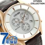 シチズン ソーラー クロノグラフ メンズ 腕時計 AT2362-02A CITIZEN