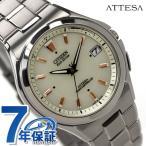 シチズン アテッサ エコドライブ 電波時計 メンズ ATD53-2843
