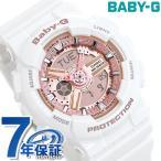 ショッピングbaby 18日までエントリーで最大17倍 ベビーG カシオ 腕時計 レディース CASIO Baby-G BA-110-7A1DR