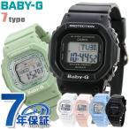 Baby-G デジタル レディース 腕時計 Baby-G-SQUARE  CASIO カシオ ベビーG 選べるモデル