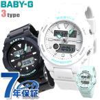 Baby-G レディース 腕時計 アナデジ BAX-100 デュアルタイム タイドグラフ G-LIDE CASIO ベビーG 選べるモデル