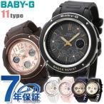 Baby-G アナデジ レディース 腕時計 BGA-150  CASIO カシオ ベビーG 選べるモデル