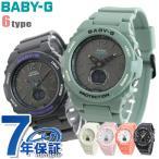 Baby-G レディース 腕時計 アナデジ BGA-260 スタンダード アウトドアスタイル CASIO ベビーG 時計 選べるモデル
