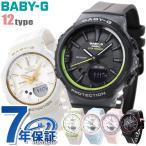 15日は当店なら全品5倍でポイント最大16倍 Baby-G アナデジ レディース 腕時計 BGS-100  CASIO カシオ ベビーG 選べるモデル