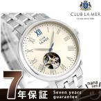 22日までエントリーで最大28倍 クラブ ラメール CLUB LA MER オープンハート 自動巻き BJ7-018-11 腕時計