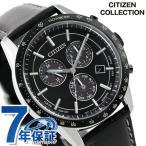 シチズン エコドライブ クロノグラフ 日本製 ソーラー メンズ 腕時計 BL5496-11E CITIZEN COLLECTION ブラック 革ベルト